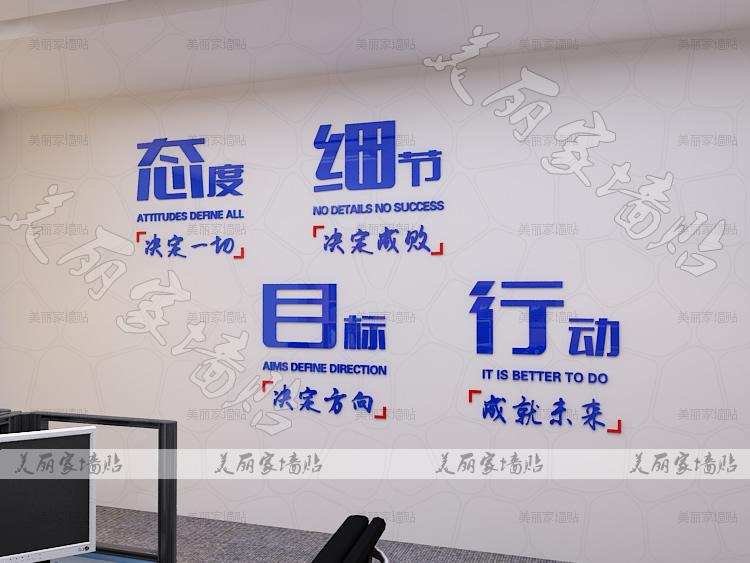 【天天特价】公司企业团队励志标语办公室会议室3d图片