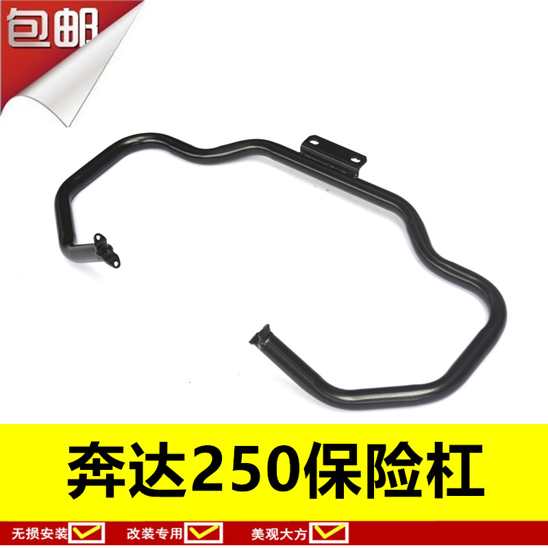 Benda motorcycle BD250 front guard bar / box400 bumper original Chi animal FUN2 American prince anti-shock bar