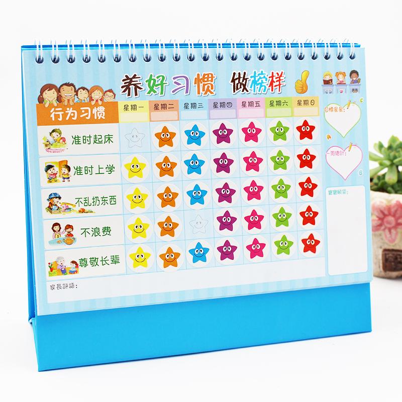 儿童成长自律表幼儿园宝宝小红花星星笑脸奖励贴纸贴画记录表扬贴