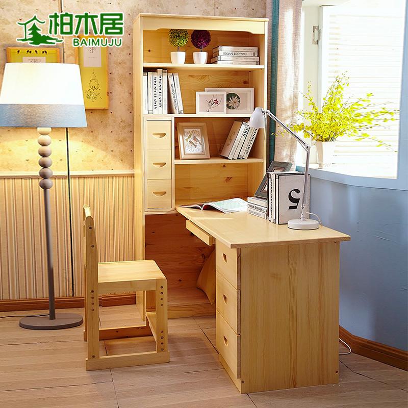 柏木居松木电脑台式桌家用简约经济型实木多功能带书架转角电脑桌