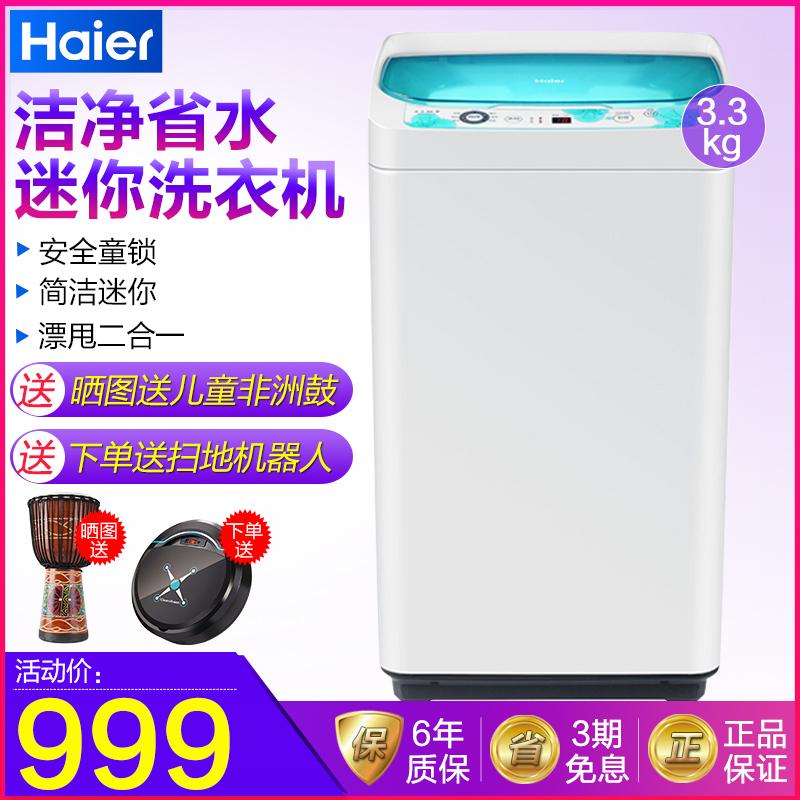 Haier-海尔 EBM3365W海尔全自动迷你儿童婴儿洗衣机3.3公斤家用
