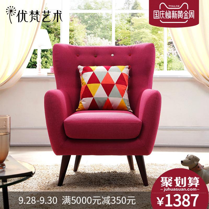 优梵艺术阿特美式单人小沙发布艺时尚休闲小户型靠背扶手老虎椅子