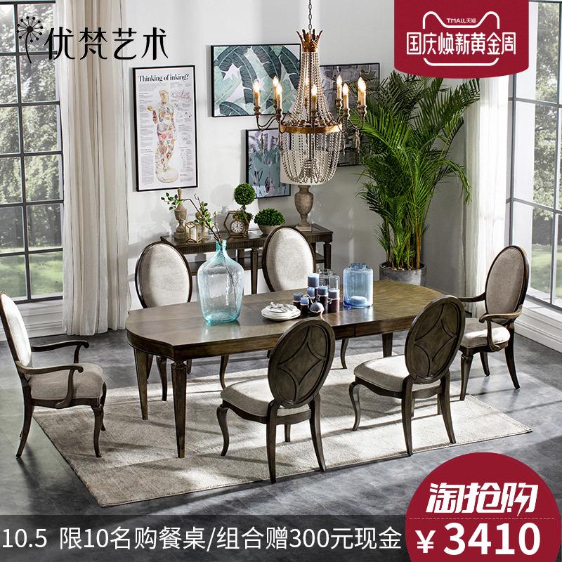 优梵艺术Sergio美式乡村实木脚餐桌椅长方形伸缩吃饭桌六人餐台