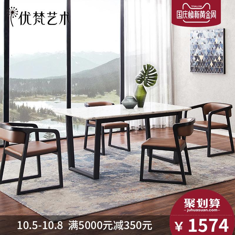 优梵艺术Assisi北欧简约现代餐桌一桌四椅组合白蜡木大理石吃饭桌