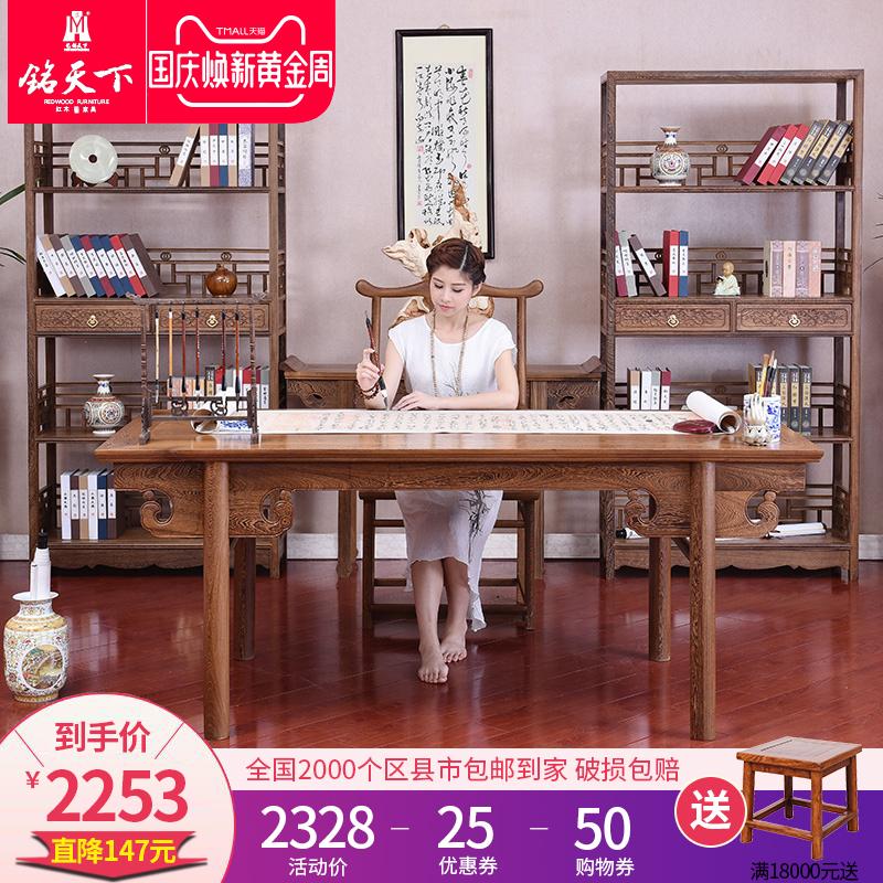 艺铭天下红木家具 书法桌鸡翅木画案中式实木办公桌仿古书写字桌