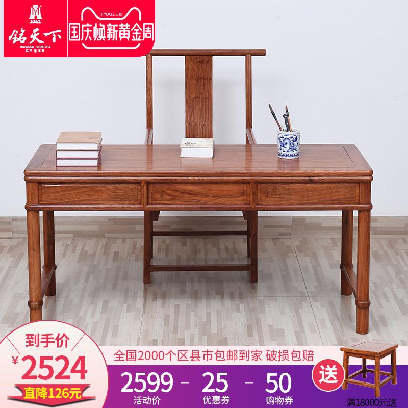 艺铭天下红木家具 花梨木办公桌椅组合 实木电脑桌刺猬紫檀书桌