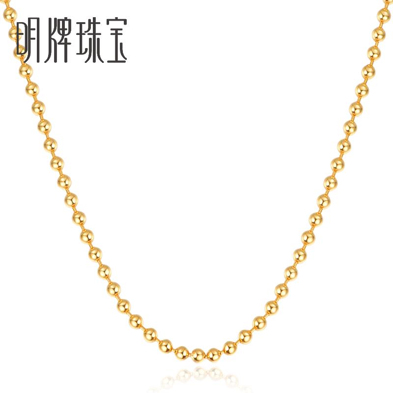 明牌珠宝足金 圆珠链??黄金项链吊坠配件 AFR0015 工费100 包邮