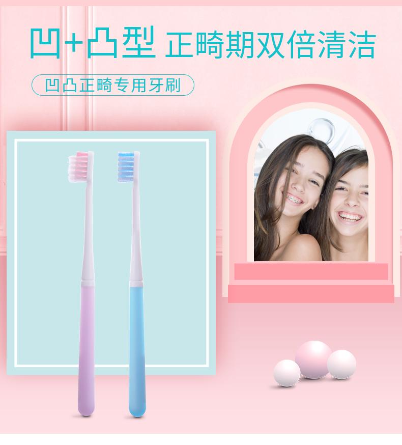 岂止美正畸牙刷矫正牙齿后用牙套牙刷牙刷凹凸一对装正畸专用牙刷