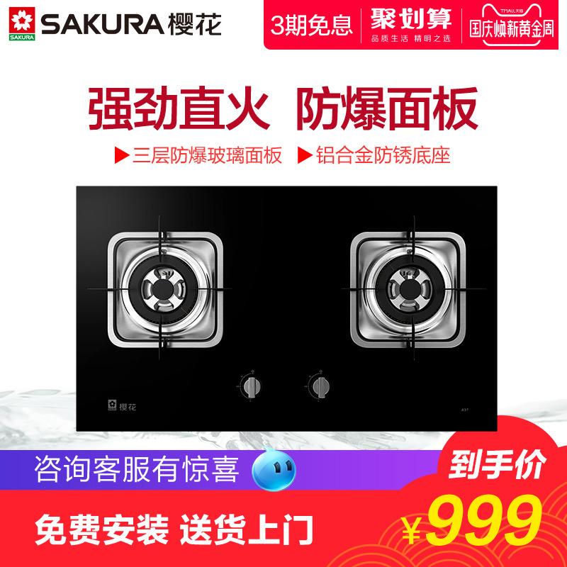 Sakura-樱花 A37钢化玻璃燃气灶煤气灶嵌入式天然气液化气灶具