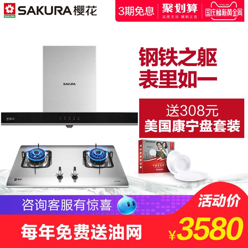 Sakura-樱花 CXW-180-116+A46 16立方油烟机铜炉头燃气灶顶吸式