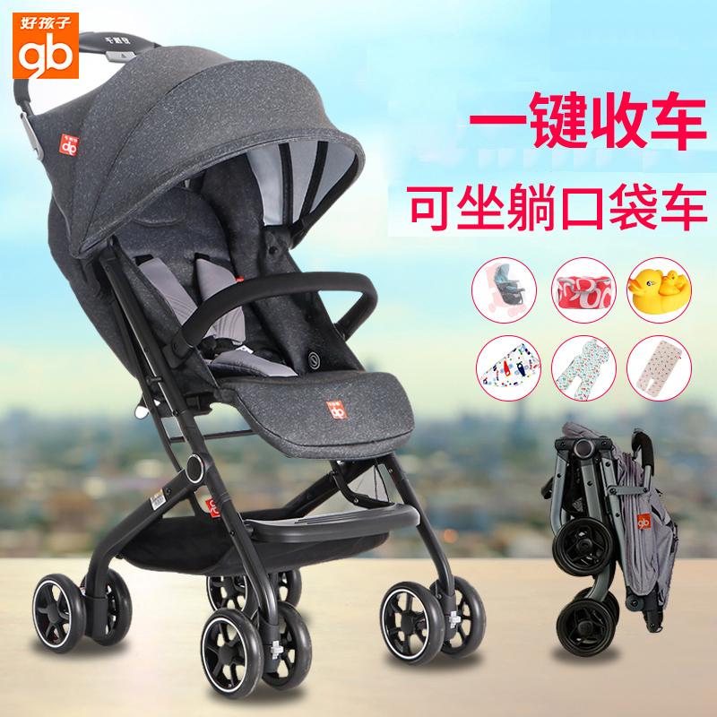 gb好孩子口袋车婴儿推车便携式宝宝推车轻便折叠伞车可躺可坐D678