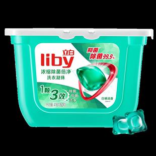 立白除菌洗衣凝珠浓缩洗衣液除螨抑菌洗衣服球强力去污52颗大盒装