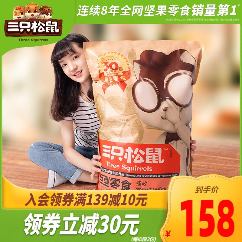 三只松鼠 巨型零食大礼包 30包共2764g