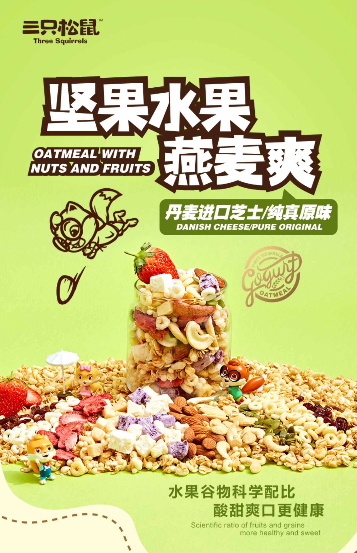 【三只松鼠】水果坚果酸奶燕麦片400g