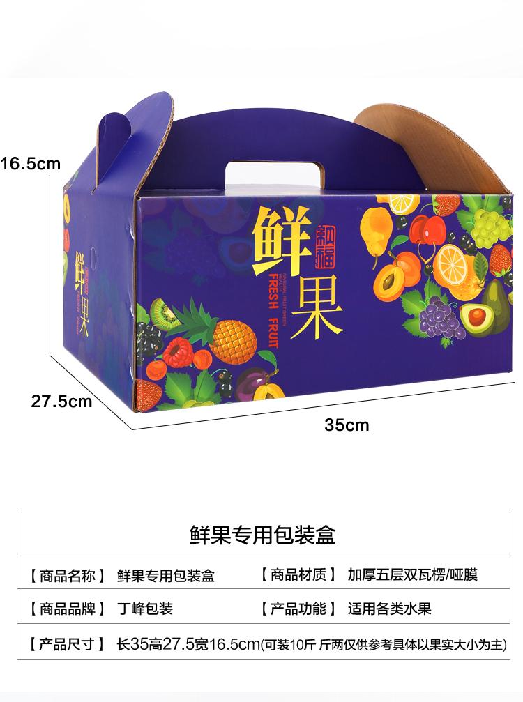 v水果水果定制10斤通用苹果手提包装盒纸箱潍坊知名室内设计师图片