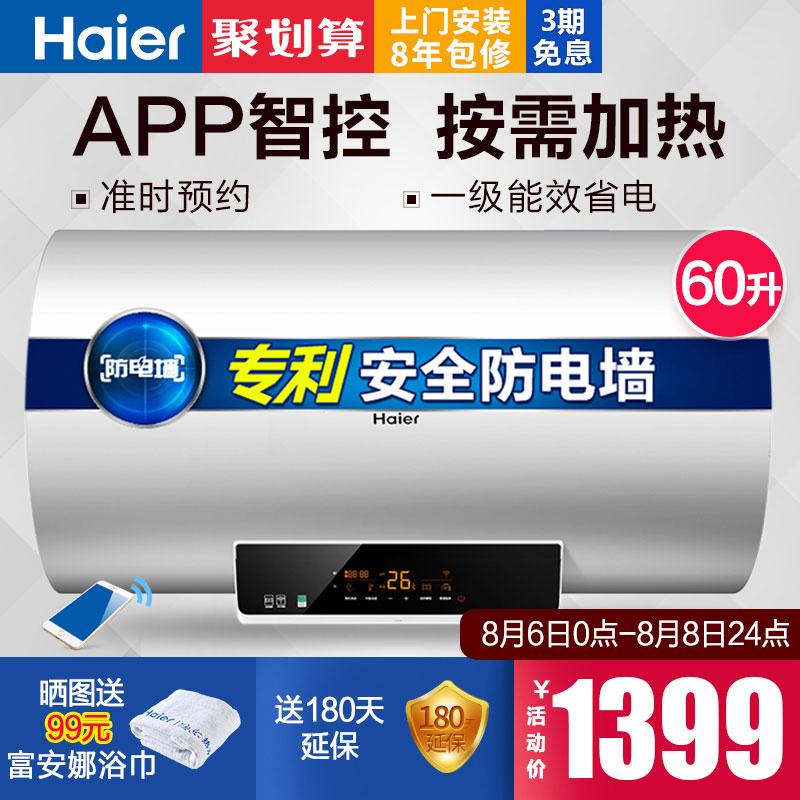 haier/海尔智能电热水器ec2d6u1