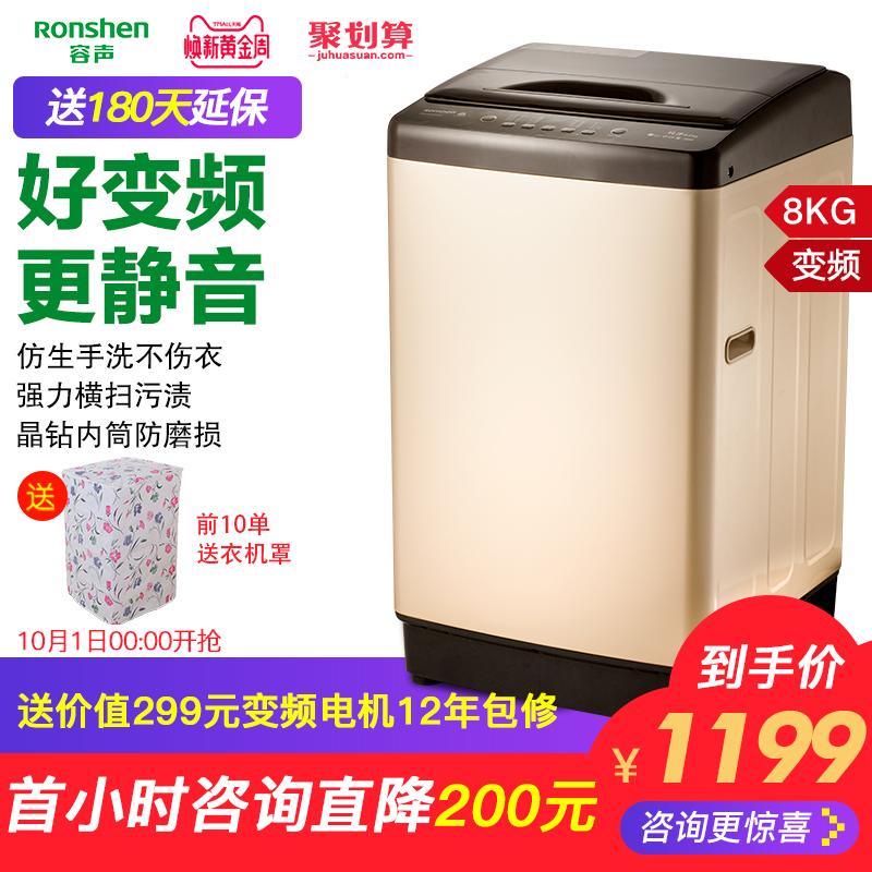 Ronshen-容声8kg公斤波轮变频全自动洗衣机家用小型RB80D2303BG