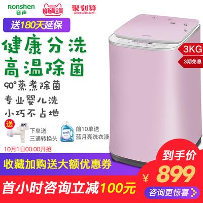 容声3公斤小型波轮洗衣机迷你全自动母婴儿童粉 XQB30-H1088P(PI)