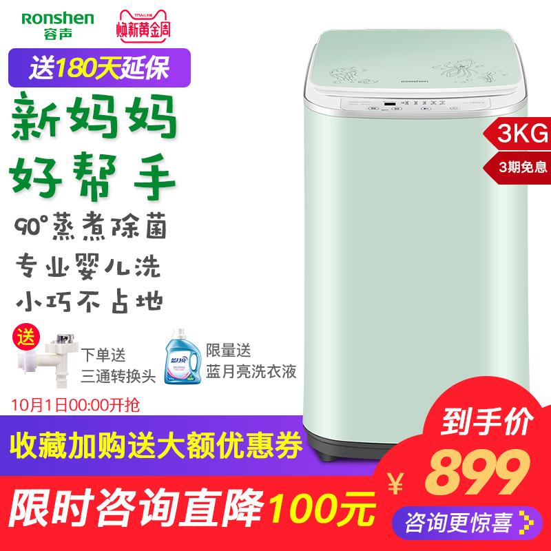 容声3kg波轮全自动迷你洗衣机小型母婴儿童专用 XQB30-H1088C(GR)