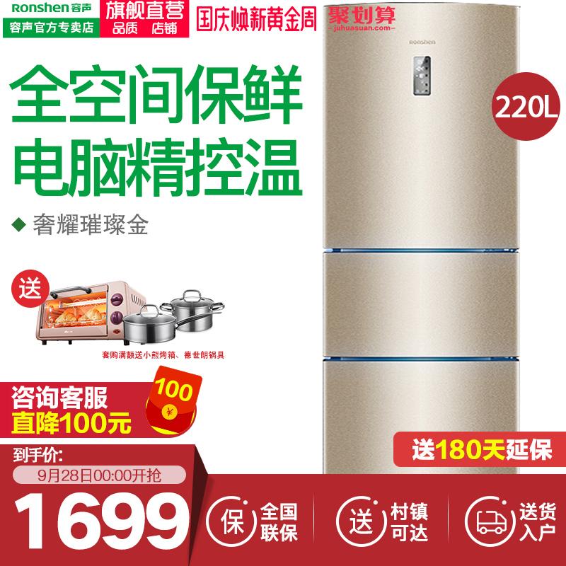Ronshen-容声 BCD-220D11NY 三门式电冰箱家用冷冻冷藏电脑控温