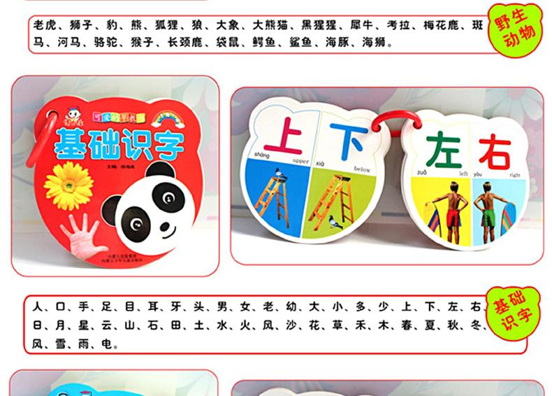 看图识字认字婴儿学前小孩拼音图书 幼儿园认水果动物数字的卡片读物