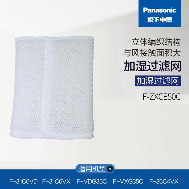 松下净化器加湿过滤网F-ZXCE50C 适用F-VDG35C F-VXG35C F-31C6VC