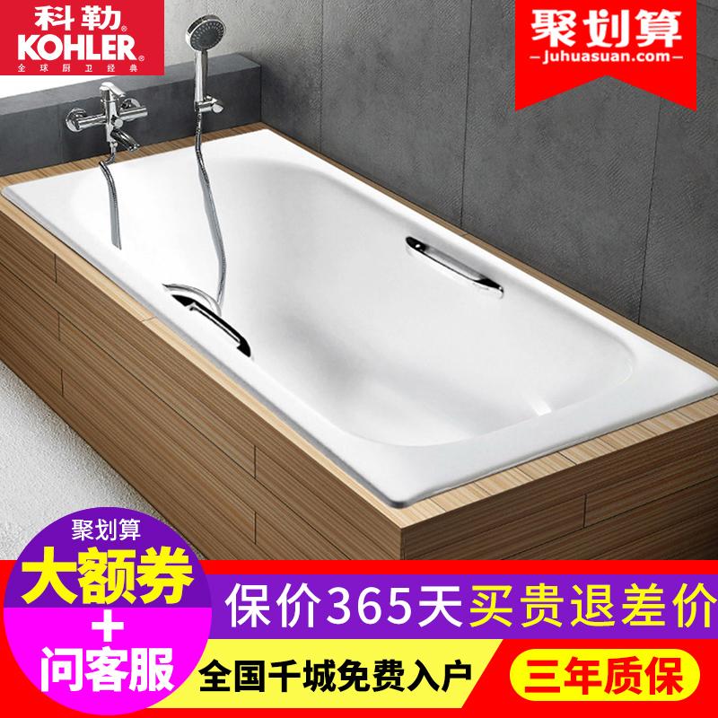 科勒浴缸索尚1.5m1.61.7米嵌入式铸铁浴缸K-941-940T-943家用浴缸