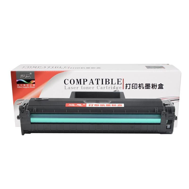 迈思适用MLT-D1043S硒鼓三星ML-1666 1660打印机1676 1861墨粉盒