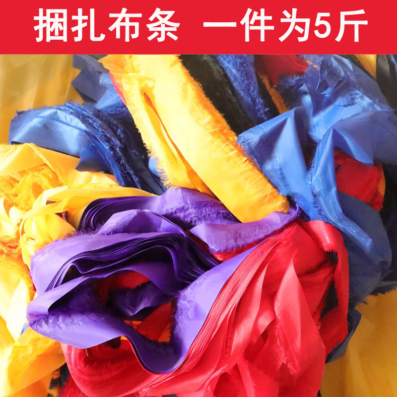 (5 pounds) cloth edge with rope fruit tree pull sticks stereotypes rope tied packing rope solid binding sealing cloth