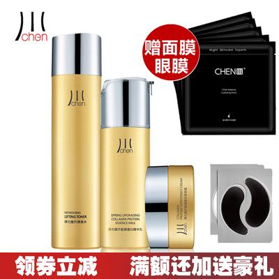西施美 chen川官方直售 弹力提升胶原蛋白套装 保湿雪肌提拉紧致化妆品
