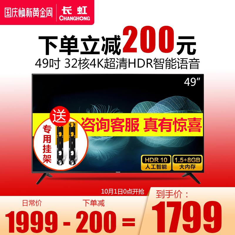 Changhong-长虹 49A3U 49英寸led智能wifi网络4K平板液晶电视机55
