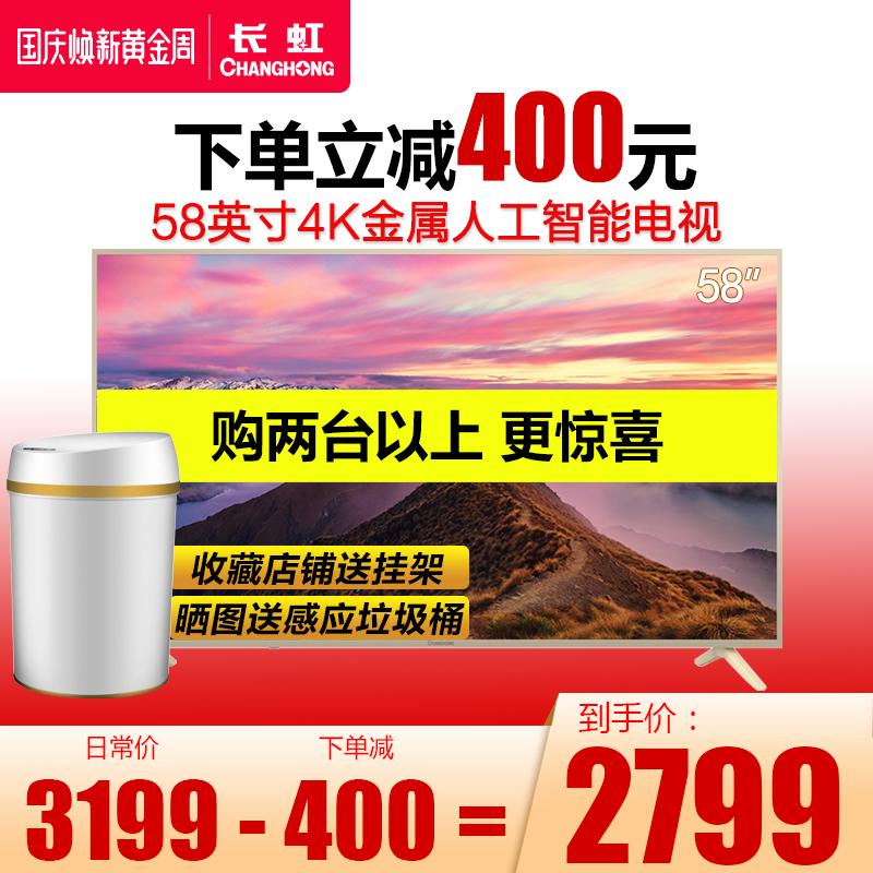 Changhong-长虹 58D2P 58吋人工智能网络4K超清平板液晶电视 65