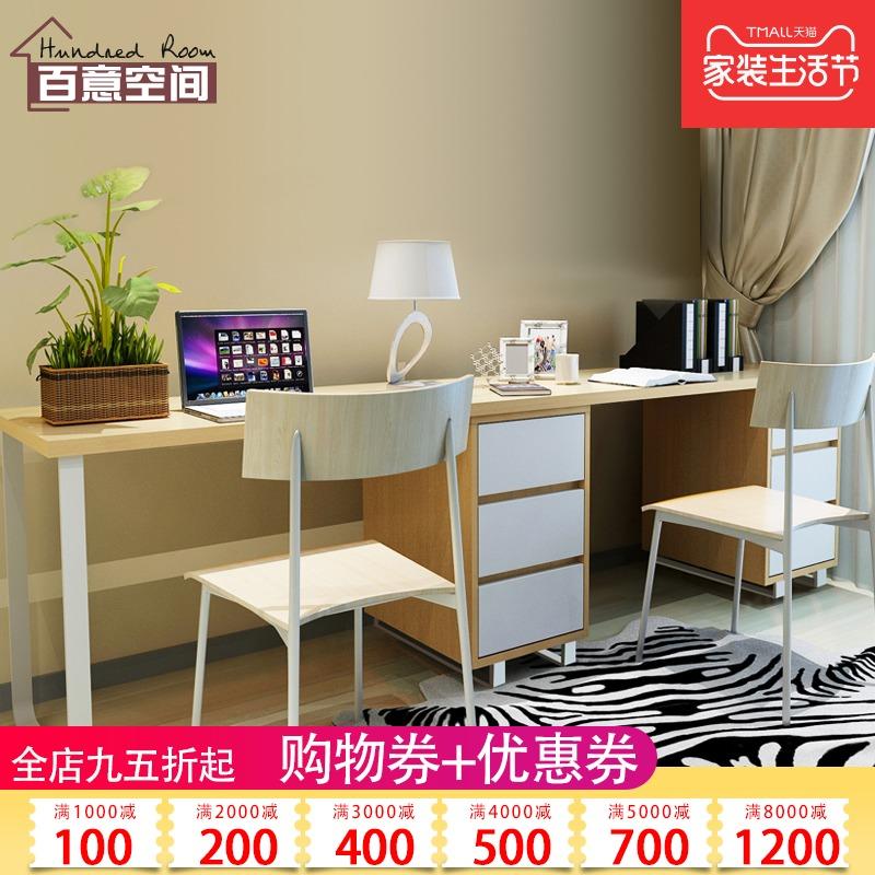 百意空间定制书房写字台组合加长款双人书桌单人台式电脑桌子组合