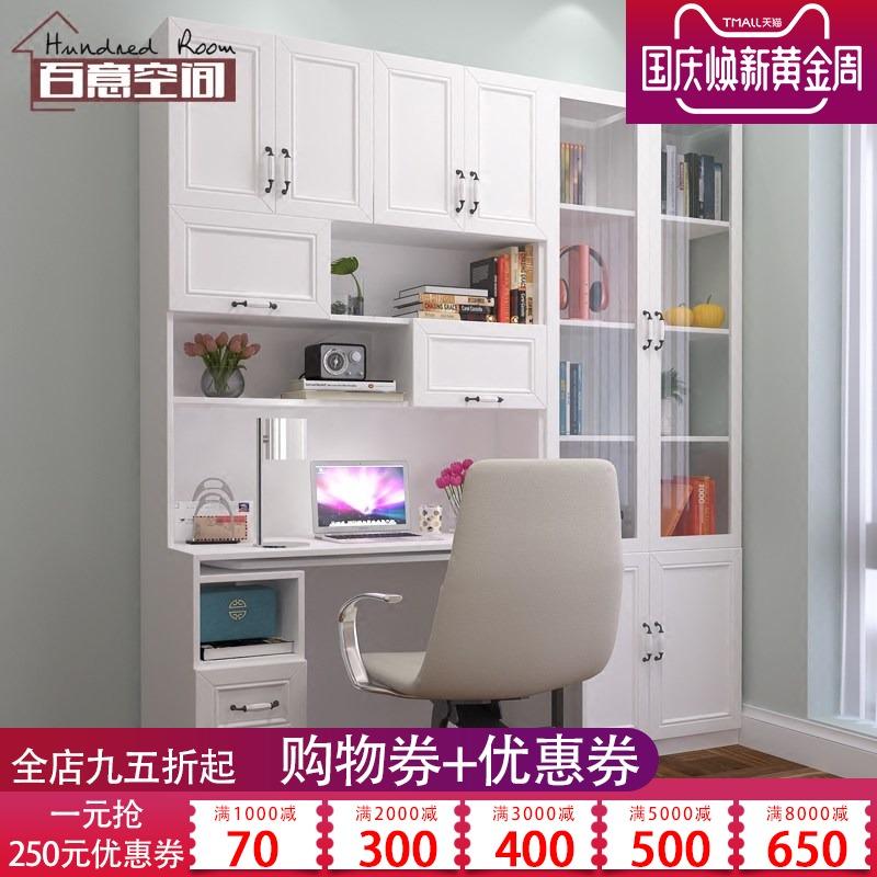 电脑桌衣柜组合家用经济型笔记本台式写字桌简约现代书桌书柜一体