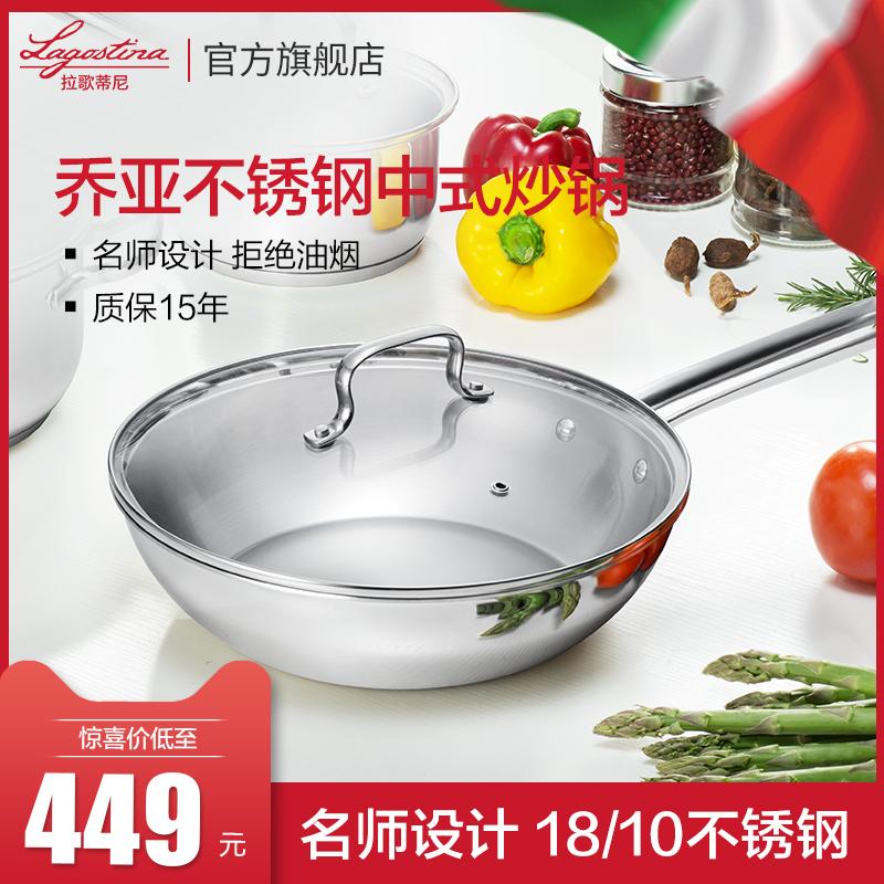 意大利拉歌蒂尼不锈钢中式炒锅家用电磁炉燃气用无油烟不粘炒菜锅