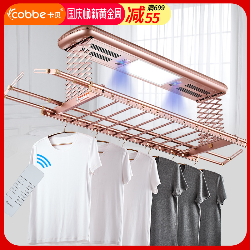 卡贝电动晾衣架升降晾衣杆多功能智能遥控凉衣杆阳台伸缩晒衣杆机