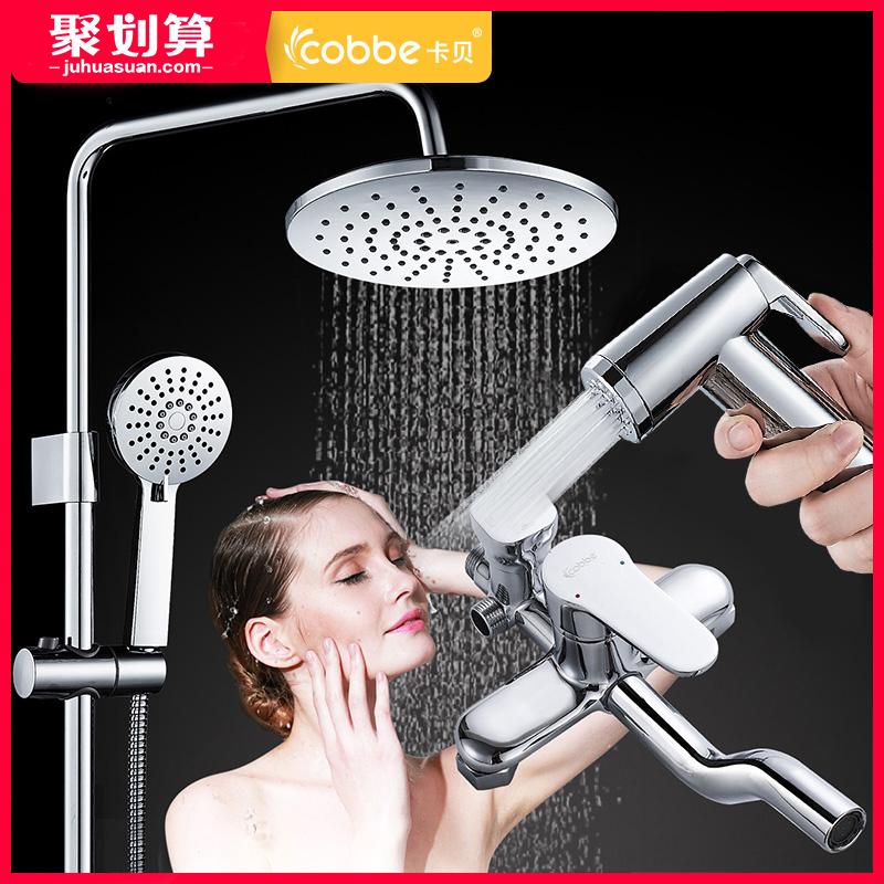 卡贝卫浴 淋浴花洒套装 全铜龙头淋浴器淋雨花洒喷头套装