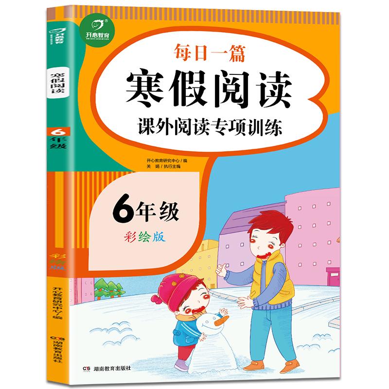 2021新版开心教育 六年级寒假阅读课外