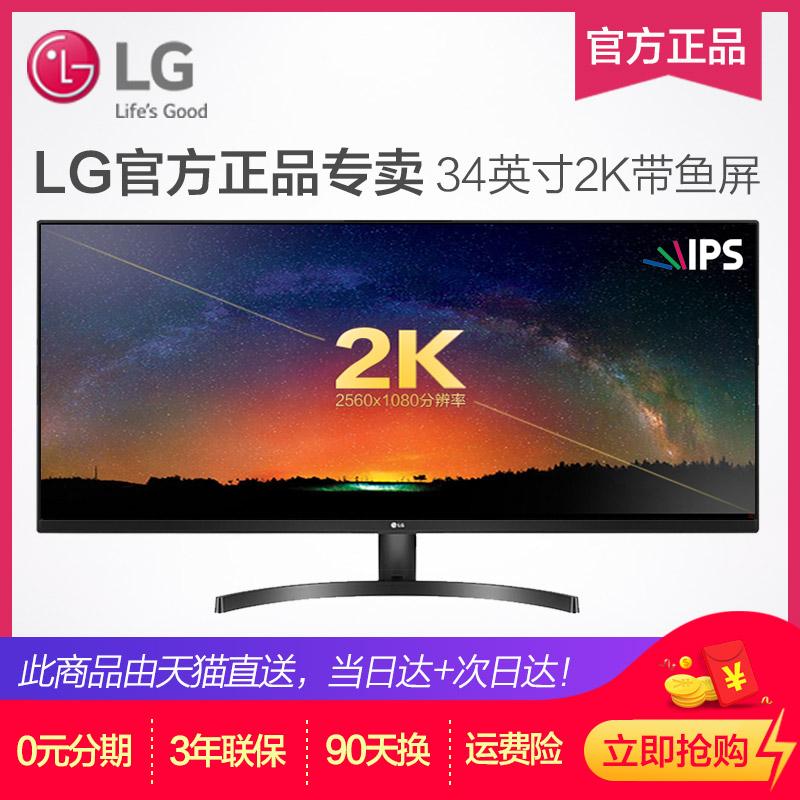 LG 34WK500-P 34英寸2K显示器21:9带鱼屏IPS超宽屏27 29电竞液晶电脑显示屏PS4台式便携屏幕