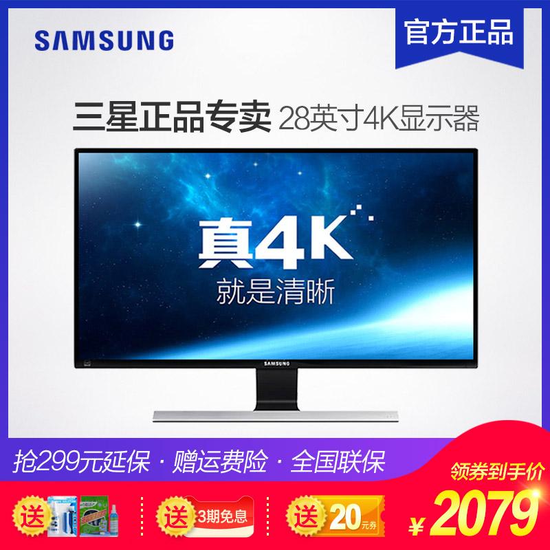 三星4K显示器28英寸U28E590D超清10.7亿色1ms一键导航HDMI DP电竞设计绘图超2K屏便携台式液晶电脑显示屏幕27