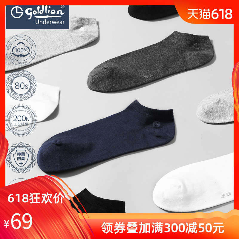 Jinlilai socks male spring and summer thin section cotton deodorant sweat boat socks shallow mouth movement trend men socks low to help