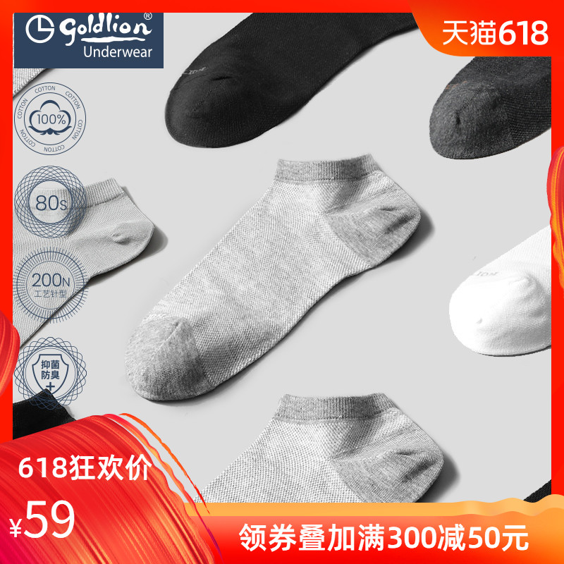 Jinli to the boat socks cotton mesh breathable deodorant sweat socks men socks summer thin section sports invisible socks