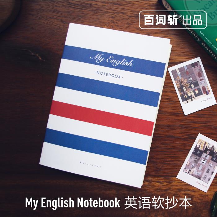 【百词斩出品】my english notebook 英语软抄本 横线红白蓝_7折现价6