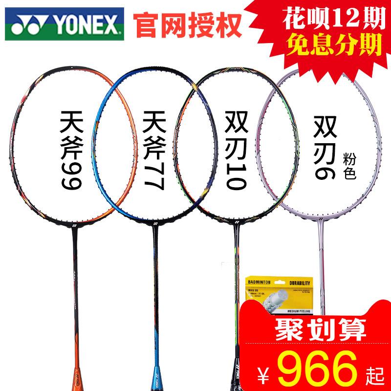 AX天斧99-88-77双刃10 官网正品YONEX尤尼克斯羽毛球拍yy全碳素