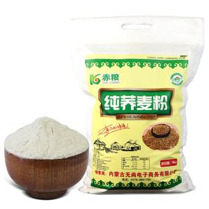 荞麦面粉 荞麦粉 纯荞麦面农家特产天然无糖粗粮杂粮8斤包邮