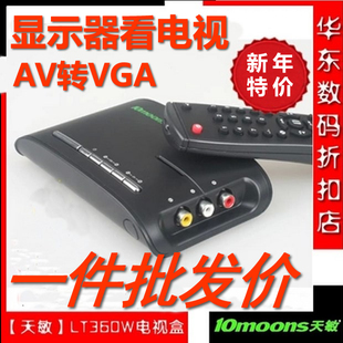 Moons LT360W widescreen King TV box enhanced version of AV input VGA output from the host 1080P to watch TV