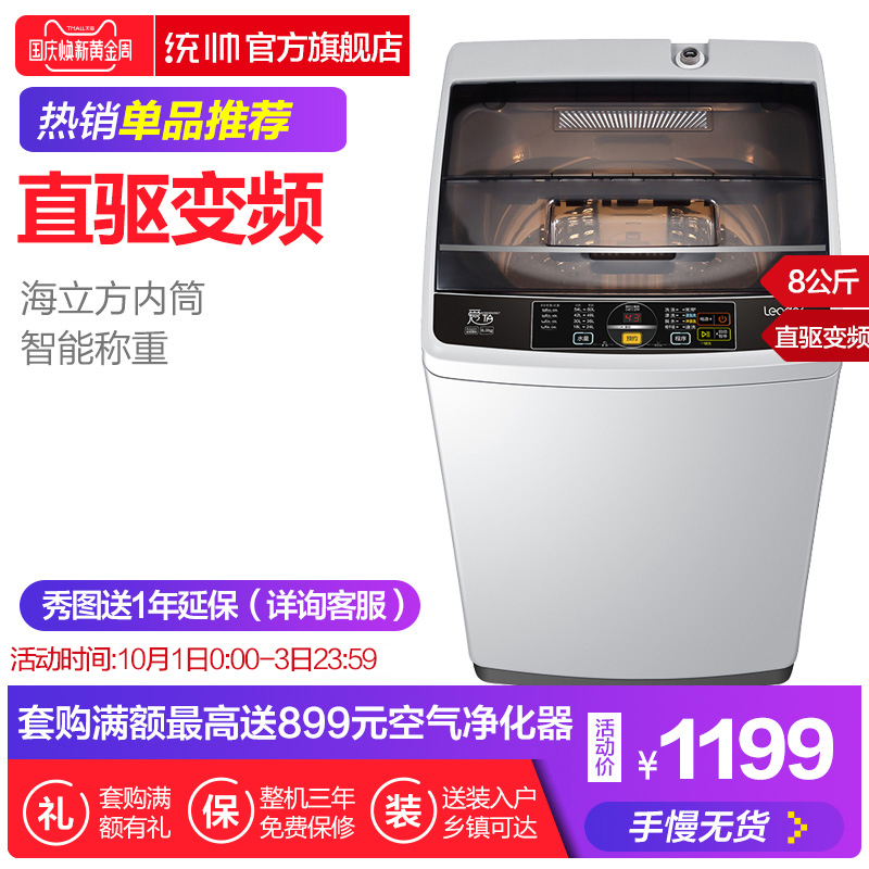海尔Leader-统帅 @B80BM8678公斤变频波轮节能静音全自动洗衣机