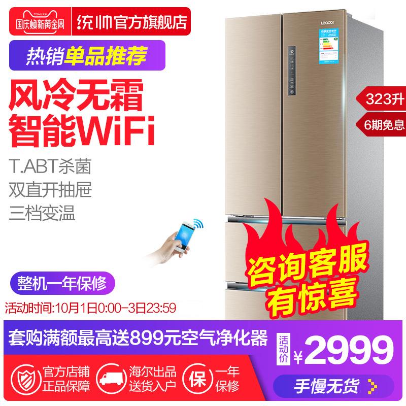 海尔Leader-统帅 BCD-323WLDEBU1四多门风冷无霜商家用电冰箱包邮
