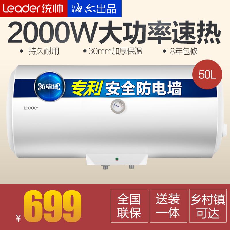 统帅家用50升储水式电热水器lec500120x1