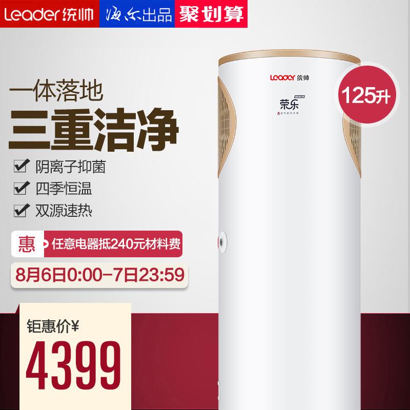 海尔leader/统帅空气能电热水器lk40/120c3d